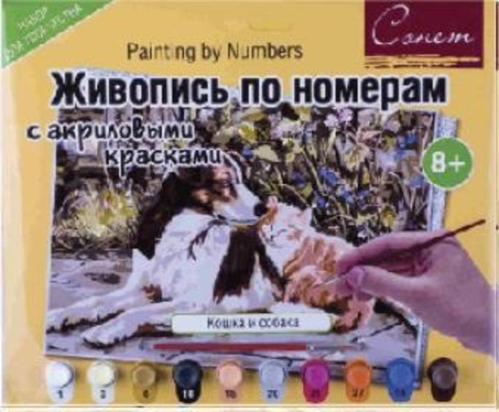 Живопись по номерам: Сонет Живопись по номерам с акриловыми красками, Кошка и собака, А3 в Шедевр, художественный салон