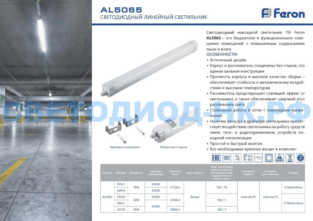 Линейные светильники: AL5065 36W 2880Lm 6500K, в пластиковом корпусе, IP65, Возможность соединения в линию в СВЕТОВОД