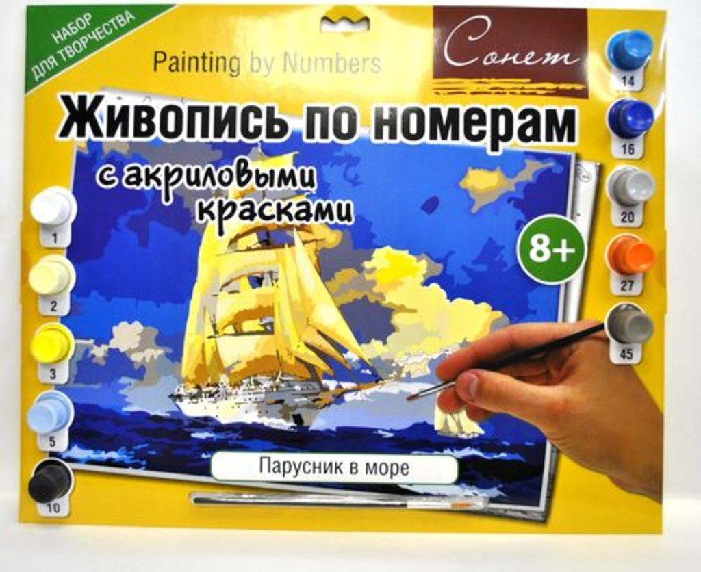 Живопись по номерам: Сонет Живопись по номерам с акриловыми красками,Парусник в море, А3 в Шедевр, художественный салон