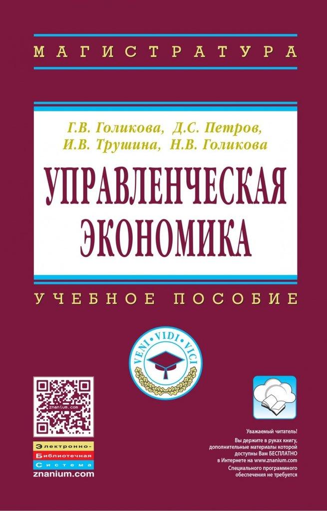 Учебная литература: Управленческая и методическая литература в Учебная литература, ООО