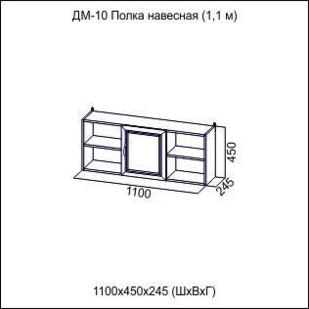 Мебель для детской Вега: Полка навесная (1,1 м) Вега ДМ-10 в Диван Плюс