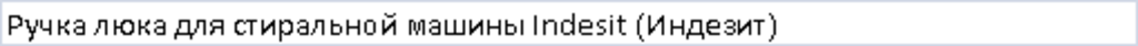 Ручки, крючки, петли, стекла и рамки люка для стиральной машины: Ручка люка для стиральной машины Indesit (Индезит), 075323 в АНС ПРОЕКТ, ООО, Сервисный центр