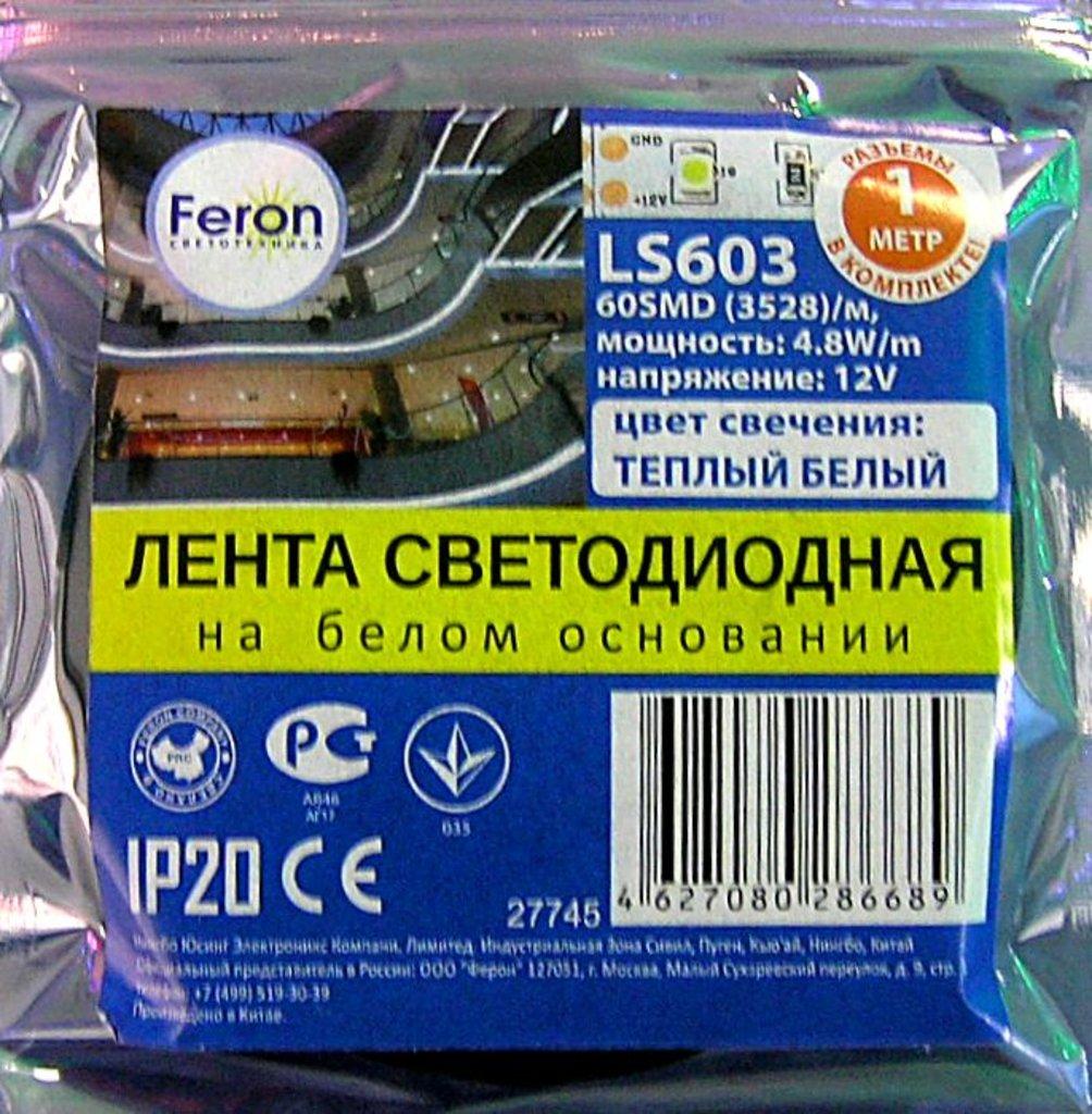 Открытая лента: Лента LS603 1м. 4.8w/m 12в тепло-белый в СВЕТОВОД