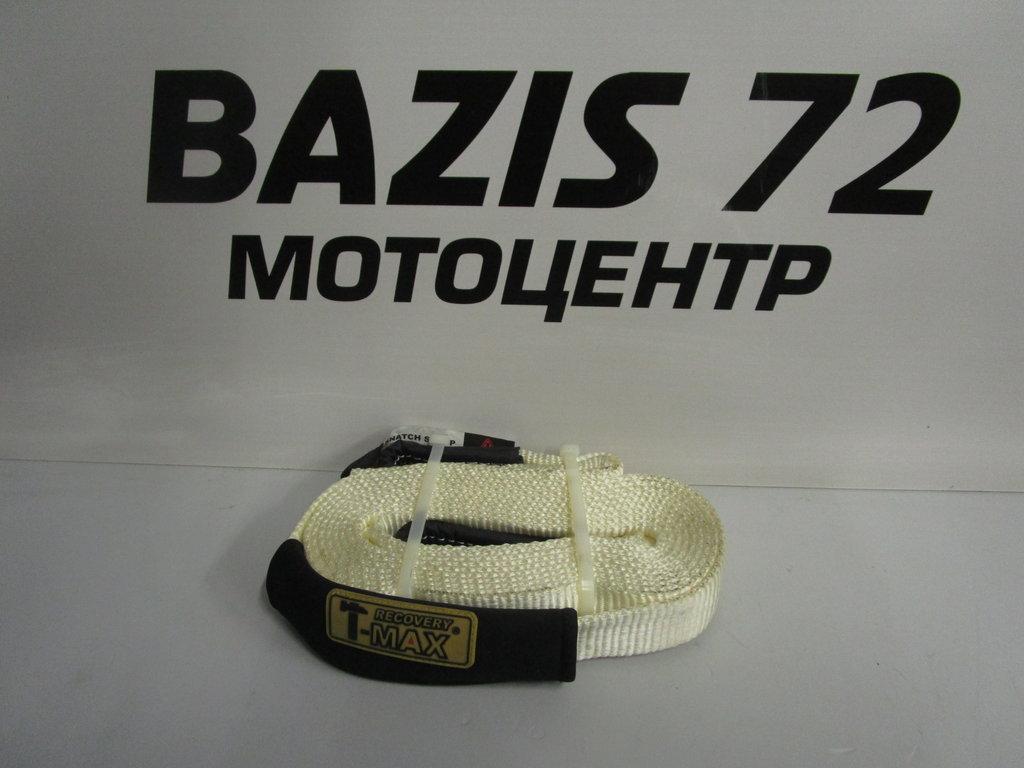 Дополнительное оборудование для квадроциклов: Стропа динамическая буксировочная T-MAX W0691 в Базис72