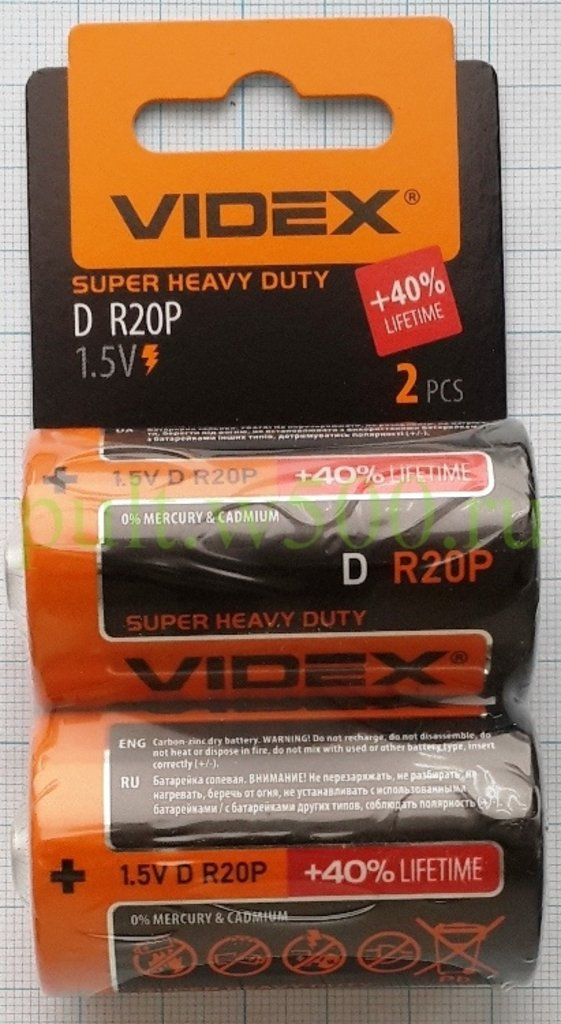 Батарейки.: Батарея R20, D  VIDEX (2 SHRINK CARD ) в A-Центр Пульты ДУ