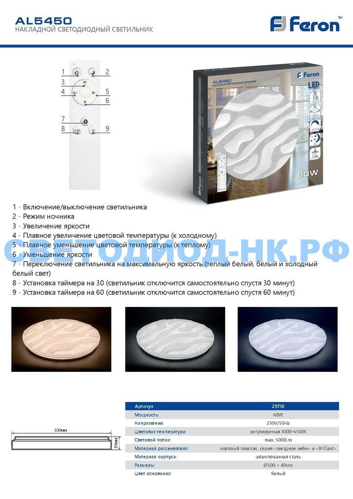 FERON: Светодиодный управляемый светильник накладной Feron AL5450 тарелка 60W 3000К-6500K белый в СВЕТОВОД