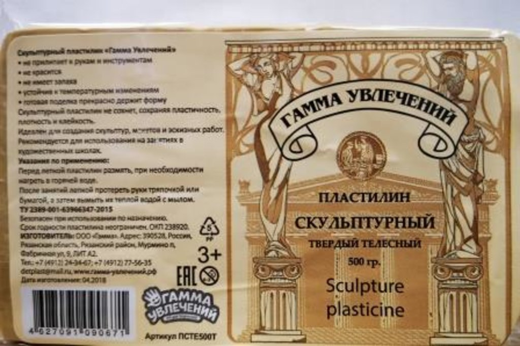 Скульптурный пластилин: Пластилин скульптурный телесный твердый 0,5 кг Гамма в Шедевр, художественный салон