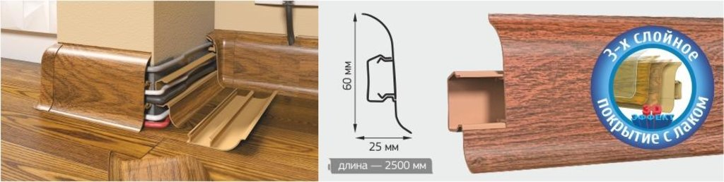 Плинтуса напольные: Плинтус напольный 60 ДП МК глянцевый 6009 дуб висконт в Мир Потолков