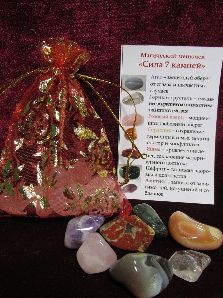Амулеты, обереги (металл, кость, камень), свечи: Магический мешочек «Сила 7 камней» в Шамбала, индийская лавка