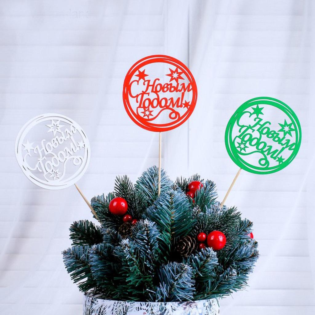 """Топперы: Топпер """"С Новым Годом, со звёздами"""" разноцветный (красный, белый, зелёный), 10×10 см в ТортExpress"""