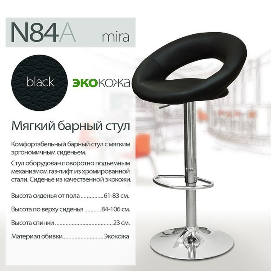 Стулья барные: Барный стул Mira (хром) в АРТ-МЕБЕЛЬ НН