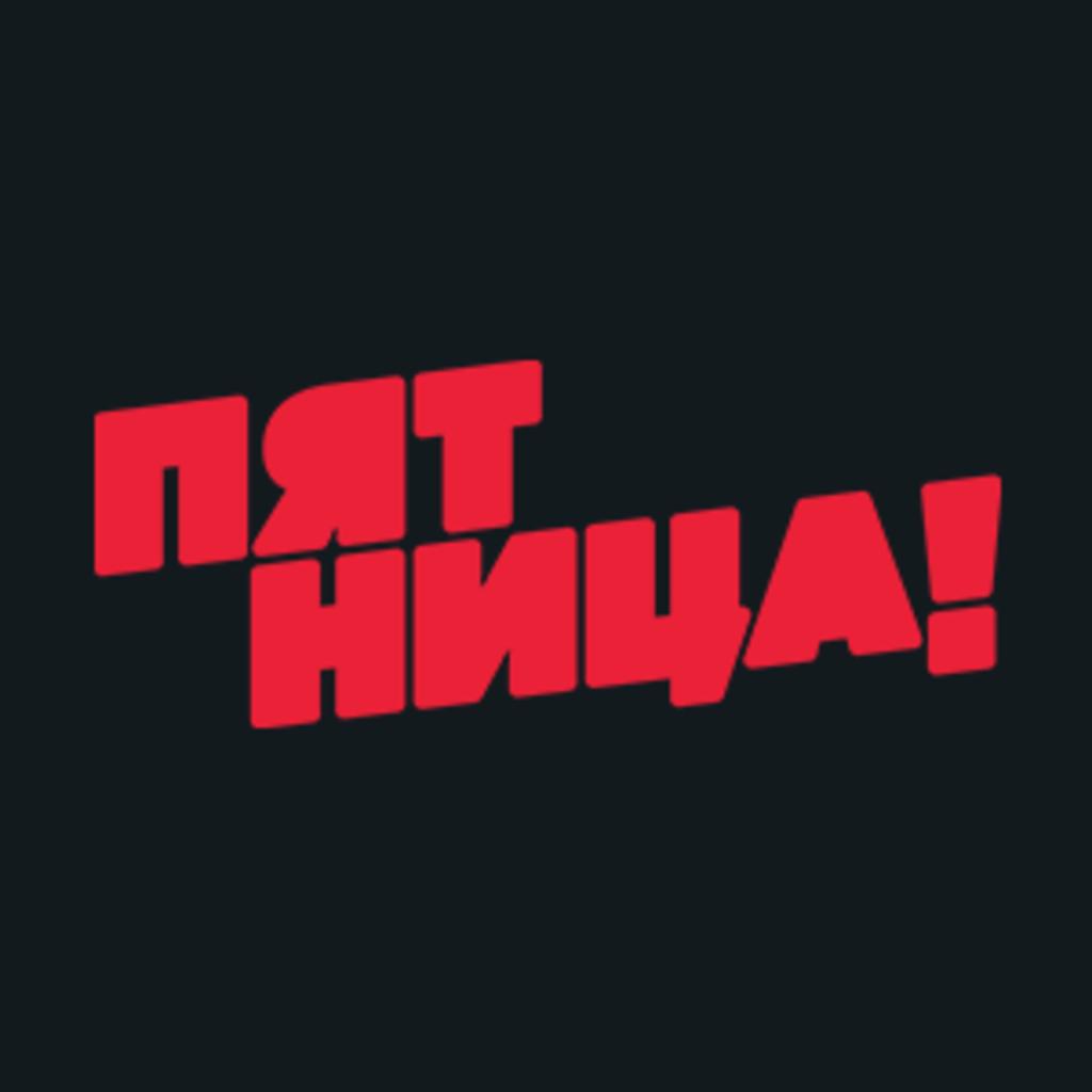 Размещение тв рекламы: Реклама на канале ПЯТНИЦА в Единая рекламная служба Вологда, ООО