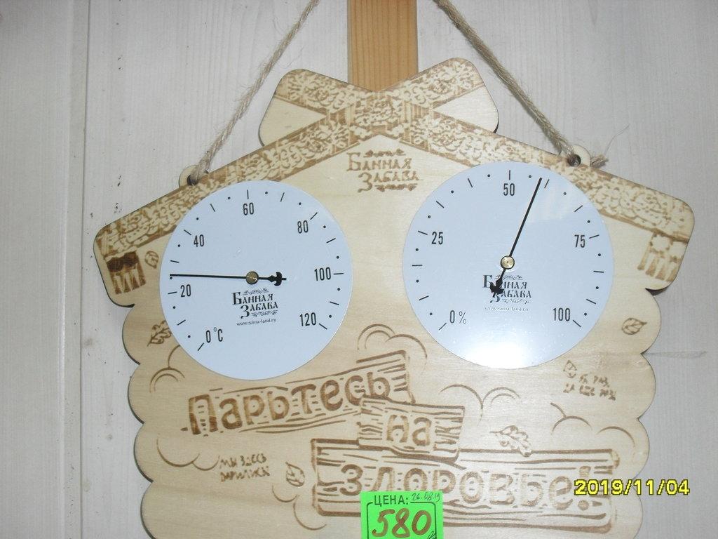 """термометры - гигрометры: термо-гигрометр """"домик"""" в Погонаж"""