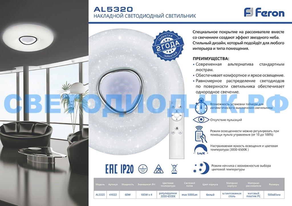 FERON: Светодиодный управляемый светильник накладной Feron AL5320 тарелка 60W 3000К-6500K белый с кантом в СВЕТОВОД