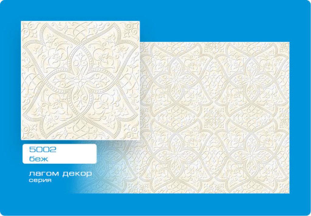 Потолочная плитка: Плитка ЛАГОМ ДЕКОР экструзионная 5002 беж в Мир Потолков