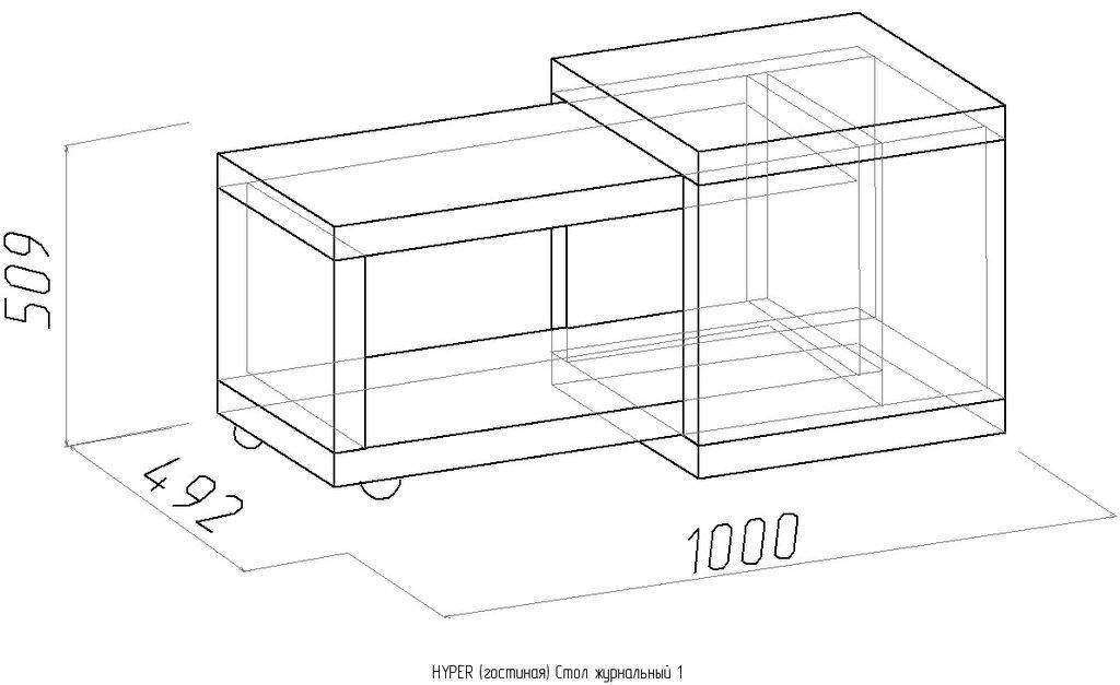 Журнальные и кофейные столики: Стол журнальный 1 Hyper в Стильная мебель