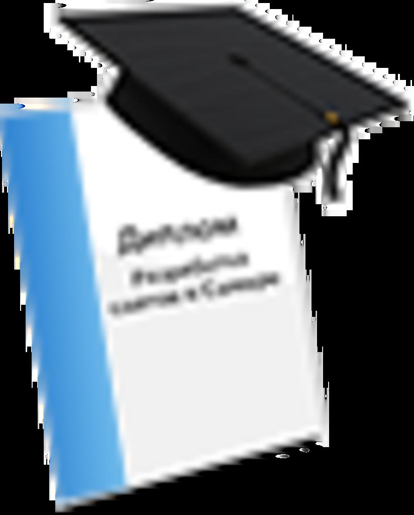Высшее образование: Дипломная работа в Помощь студенту