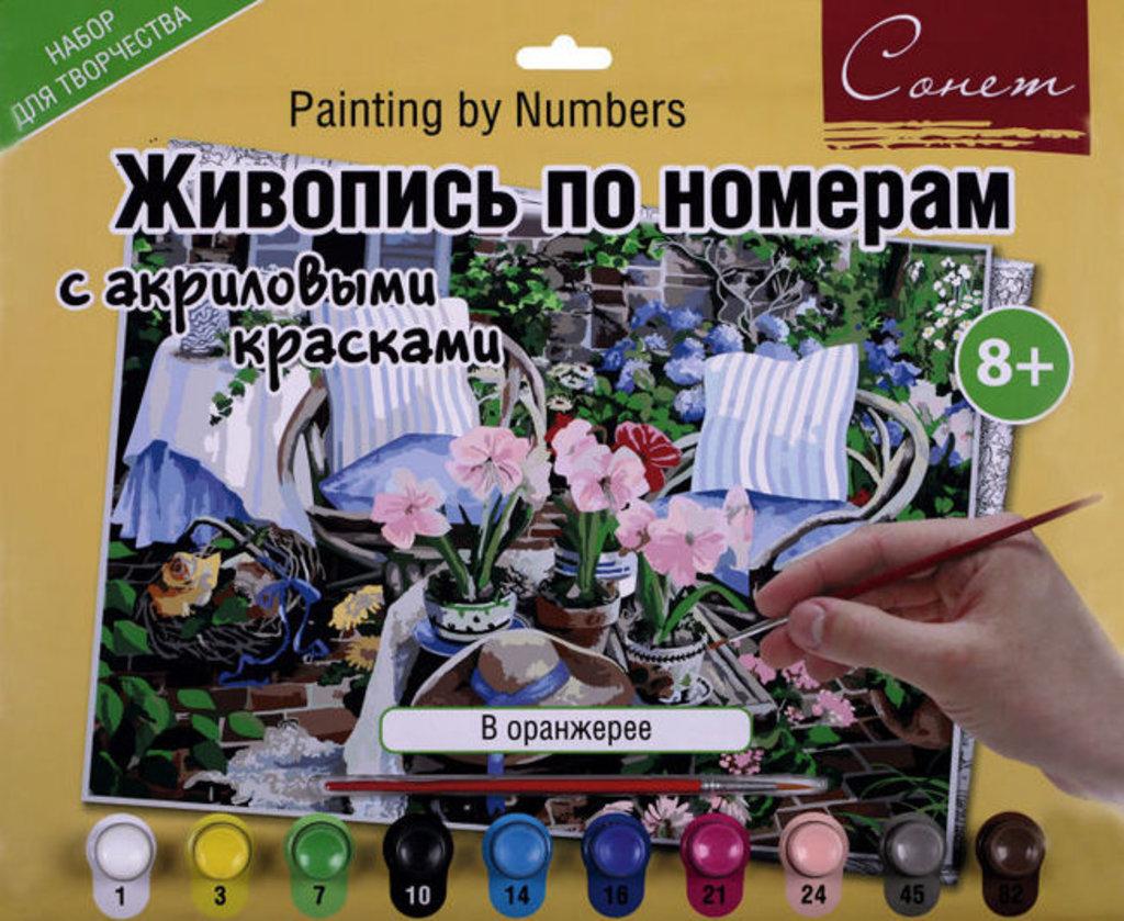 Живопись по номерам: Сонет Живопись по номерам с акриловыми красками, В оранжерее, А3 в Шедевр, художественный салон
