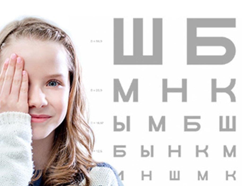 Прием офтальмолога детского в Контоптика-Центр, ООО