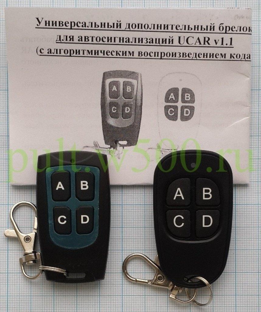 Пульты, брелки для ворот, шлагбаумов: Пульт для автосигнализаций «UCAR V1.1» (Копировщик) в A-Центр Пульты ДУ