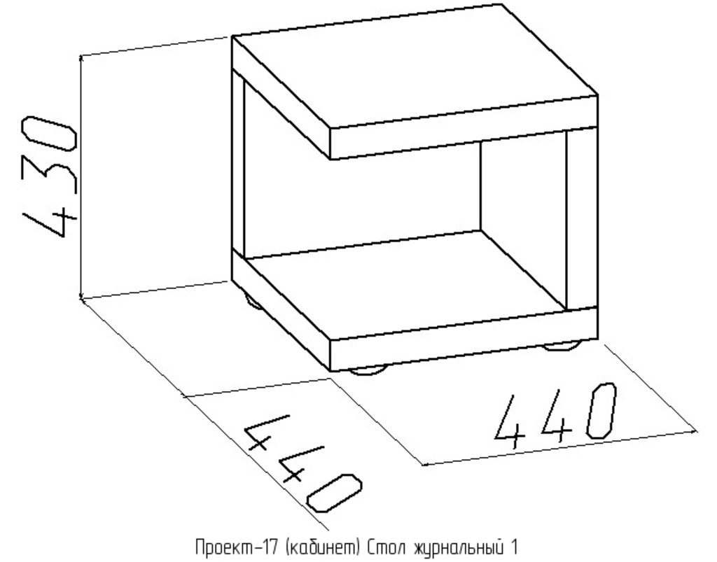 Журнальные и кофейные столики: Стол журнальный1 Проект-17 в Стильная мебель