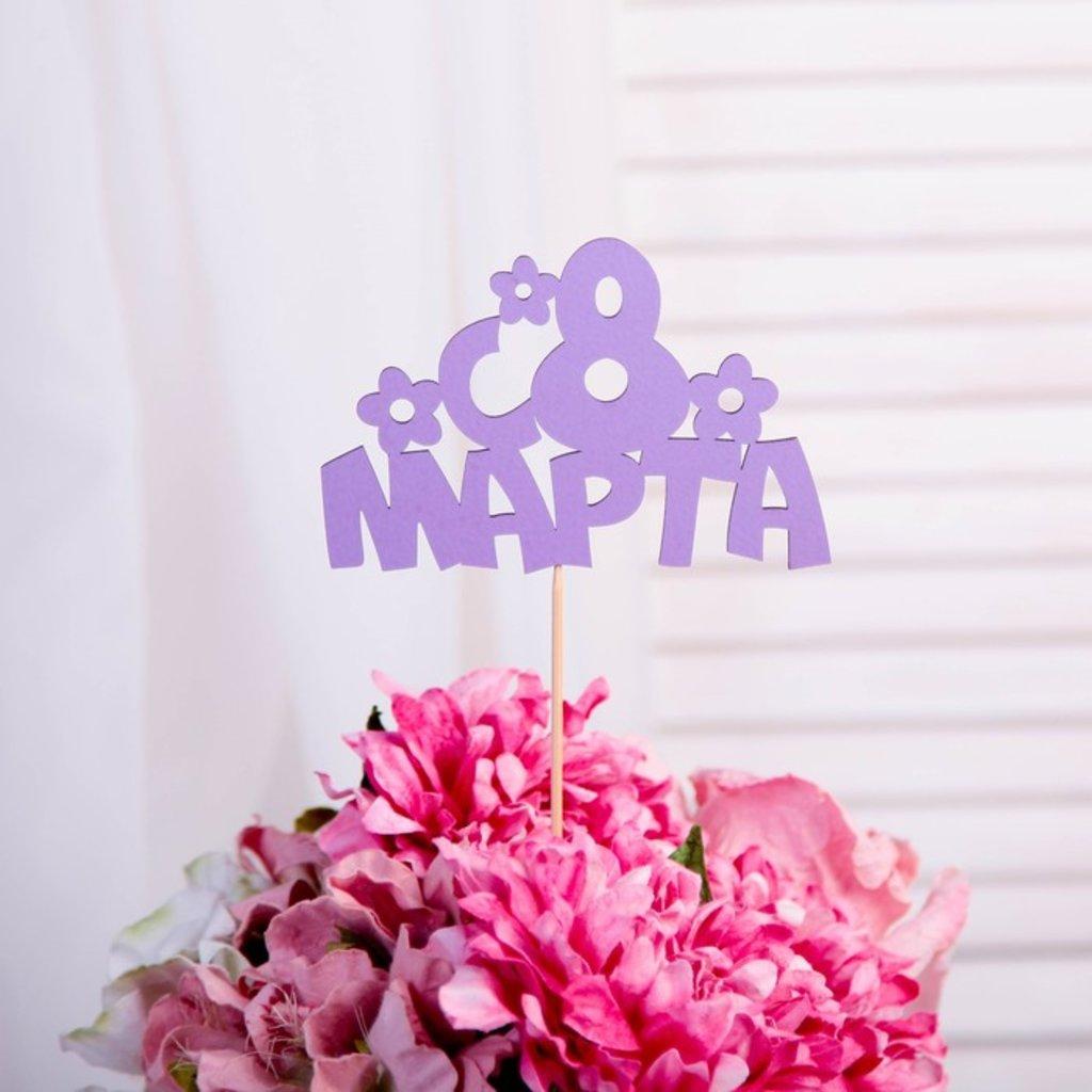 """Топперы: Топпер """"С 8 марта"""" фиолетовый в ТортExpress"""