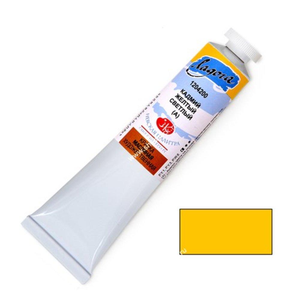 "Краски: Масло ""Ладога"" (кадмий желтый светлый ""А"") 46 мл в Палитра"