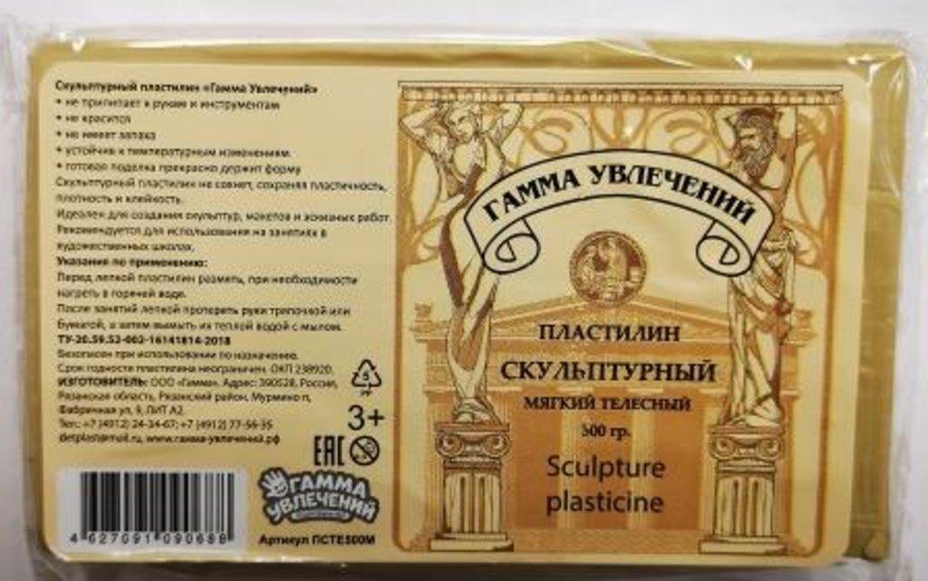 Скульптурный пластилин: Пластилин скульптурный телесный мягкий 0,5 кг Гамма в Шедевр, художественный салон
