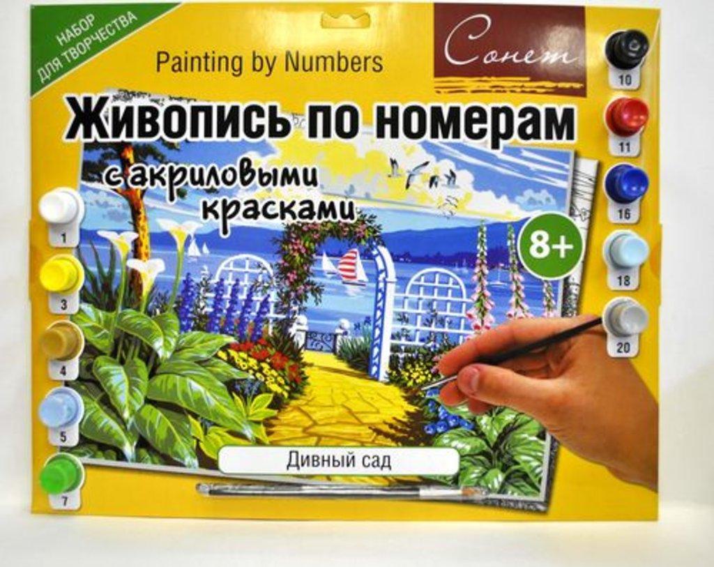 Живопись по номерам: Сонет Живопись по номерам с акриловыми красками, Дивный сад, А3 в Шедевр, художественный салон