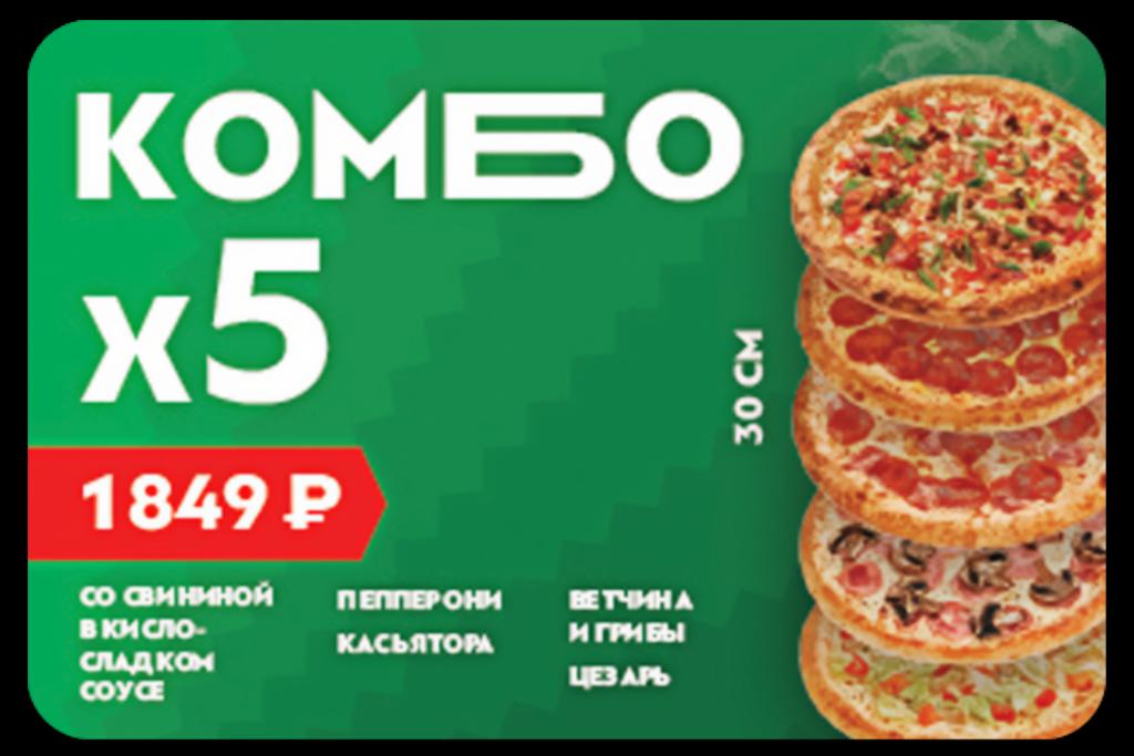 Пицца: Комбо 5 пицц 30см за 1849₽ в Гриль №1 Новокузнецк