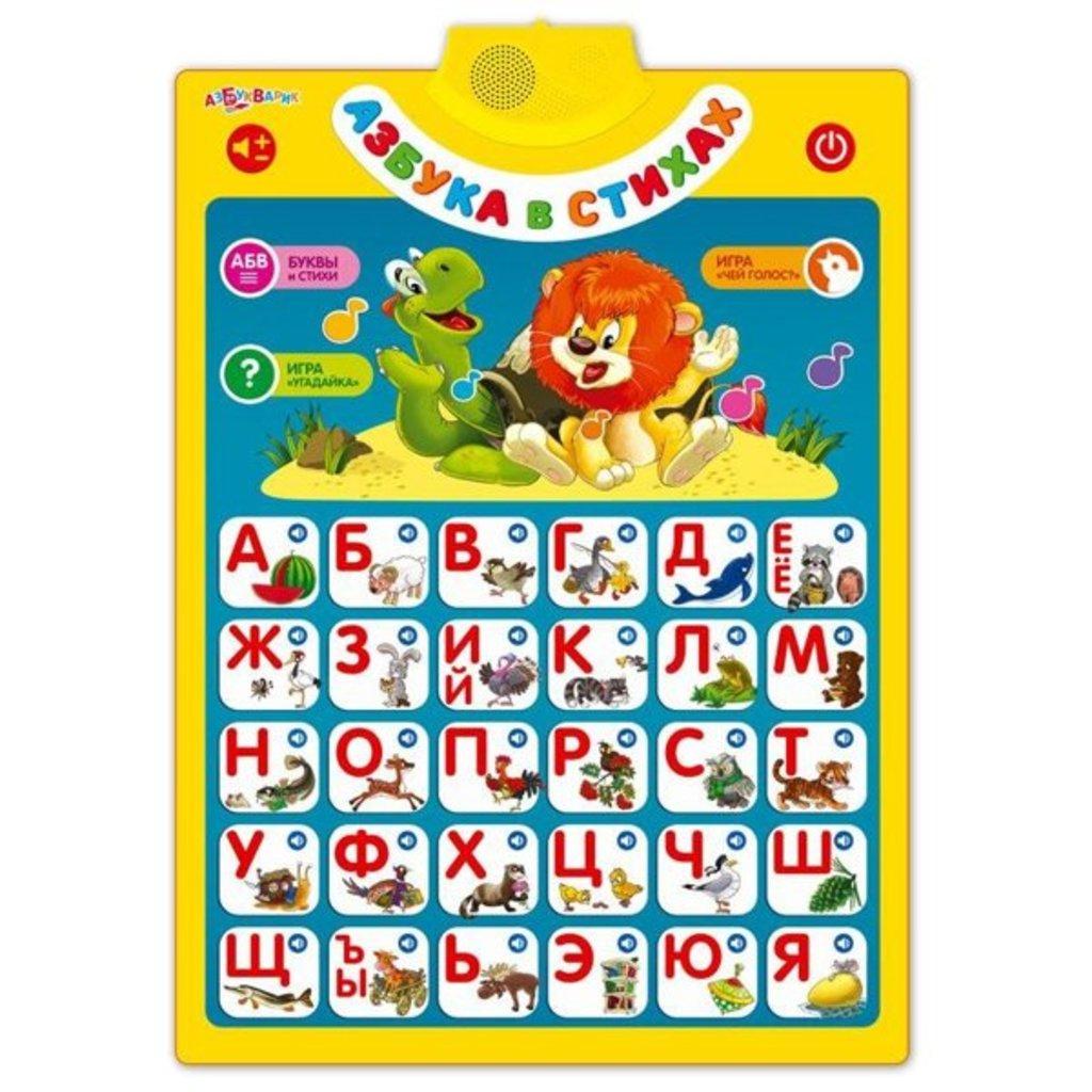 Игрушки для малышей: Говорящий плакат. Азбука в стихах в Игрушки Сити