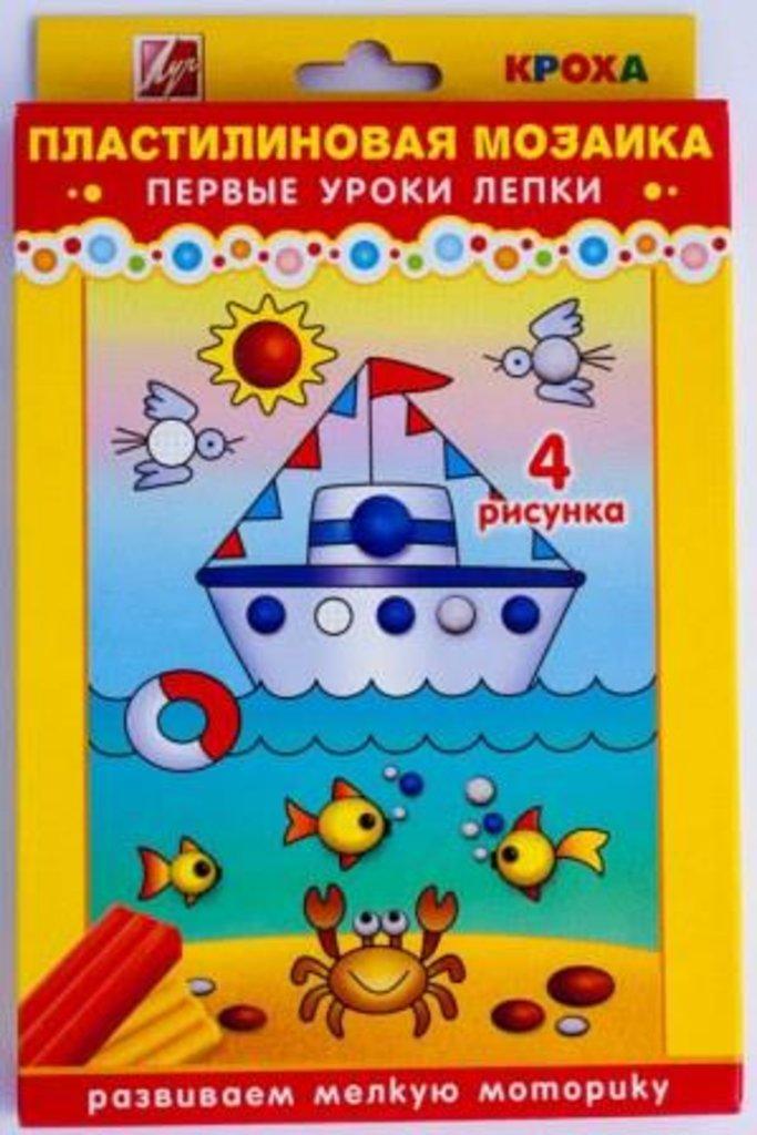 Наборы для детского творчества: Набор для творчества Пластилиновая мозаика №3 Луч в Шедевр, художественный салон