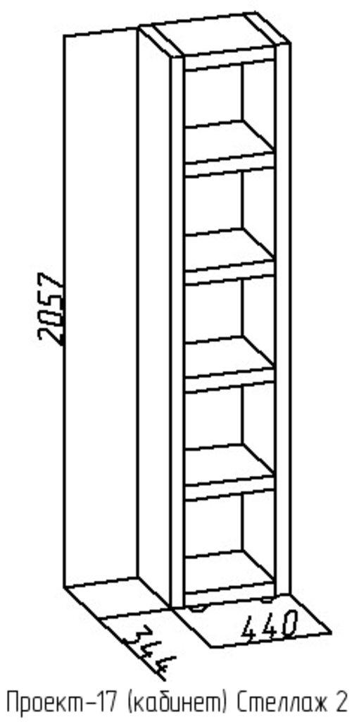 Стеллажи, общее: Стеллаж2 Проект-17 в Стильная мебель
