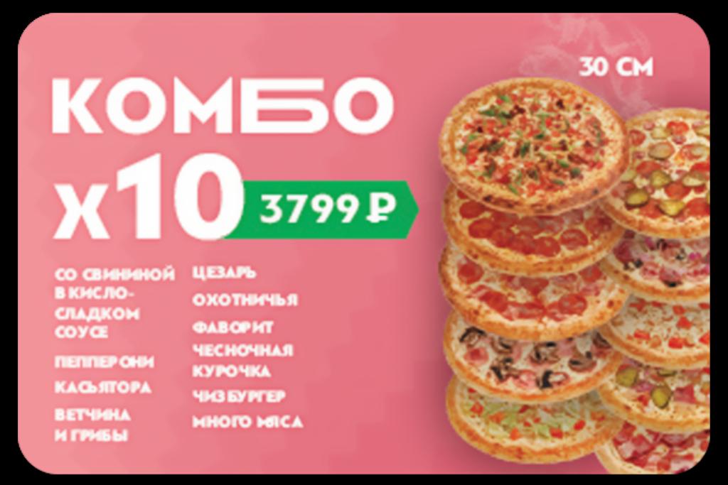 Пицца: Комбо 10 пицц 30см за 3799₽ в Гриль №1 Новокузнецк