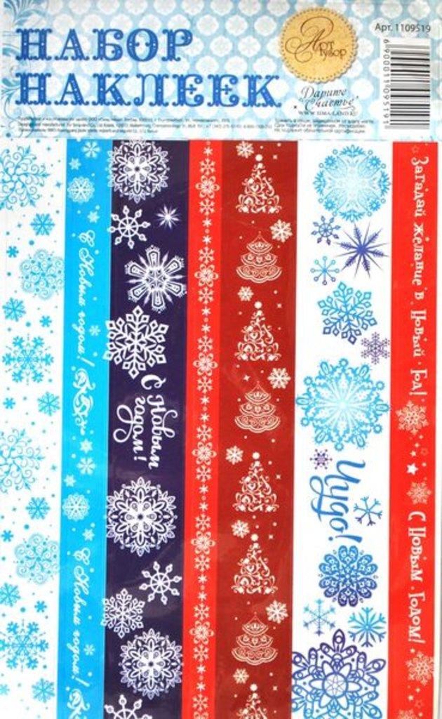 """Наклейки: Набор декоративной клейкой ленты """"Снежинки"""" 12.5*21см в Шедевр, художественный салон"""