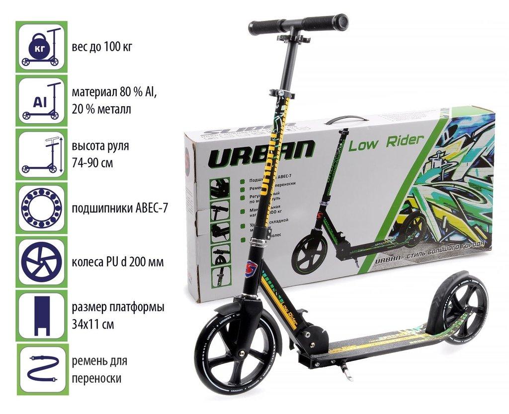 Самокаты: Самокат двухколесный Slider Urban Low Rider в Игрушки Сити