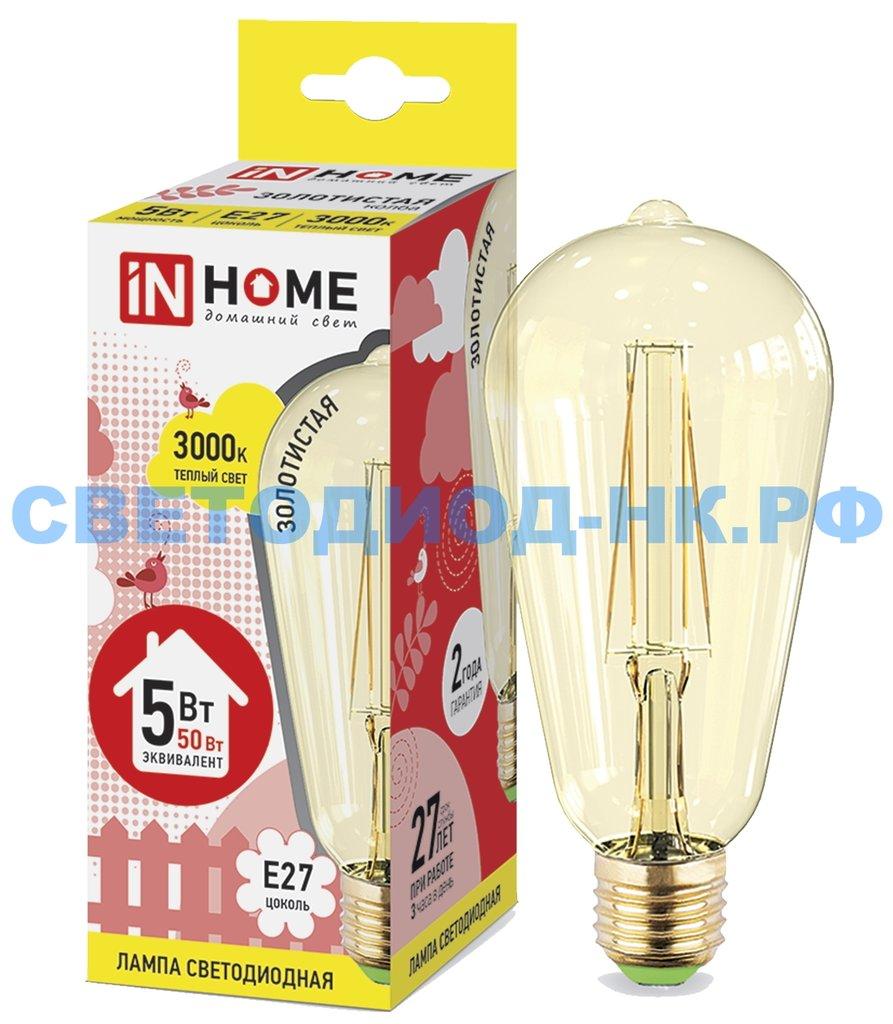 Цоколь Е27: Светодиодная лампа LED-ST64-deco 5Вт 230В Е27 3000К 450Лм золотистая IN HOME в СВЕТОВОД