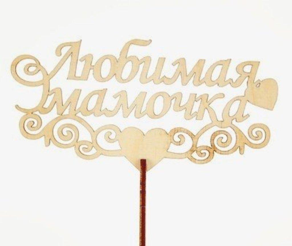 Украшения, декор: Топпер «Любимая мамочка» в ТортExpress