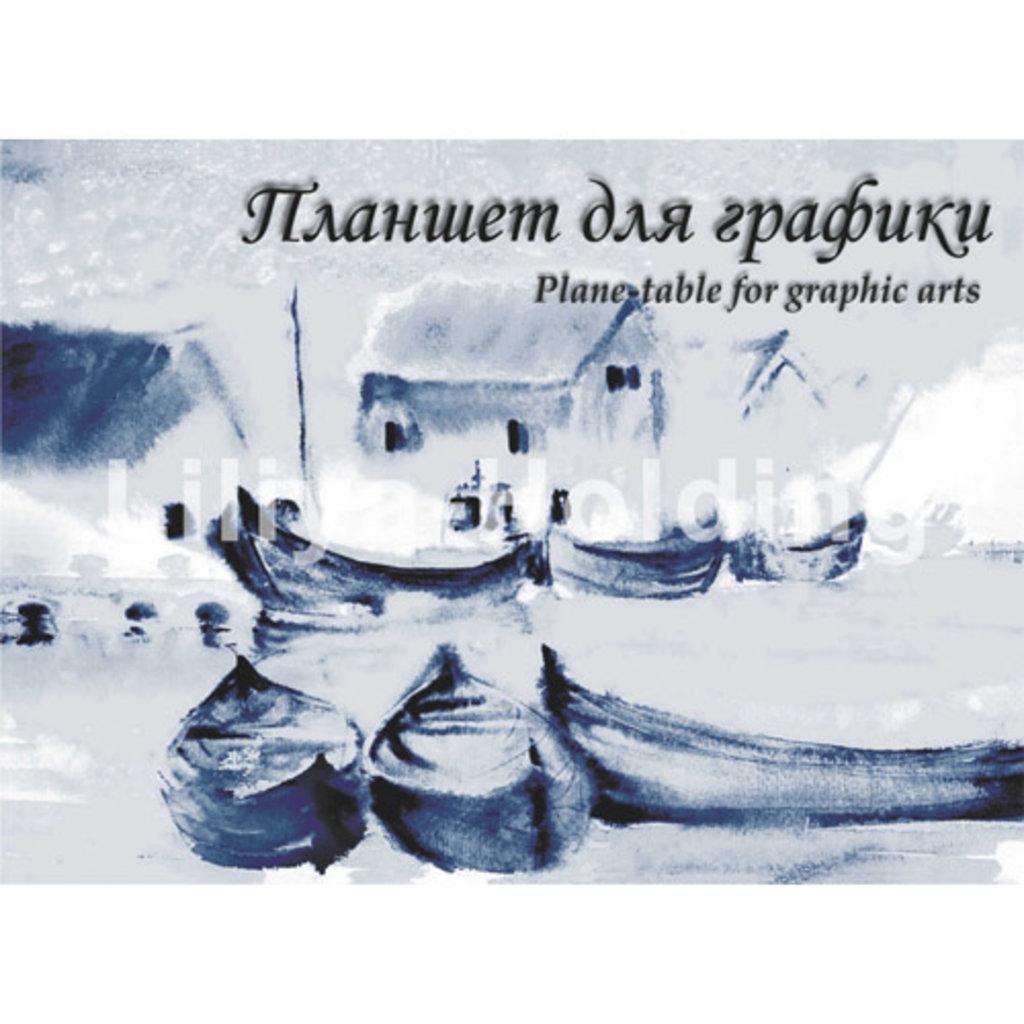 """Бумага для рисования и графики: Планшет для графики """"Кораблики"""" А4, 20 листов в Шедевр, художественный салон"""