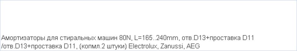 Амортизаторы: Амортизаторы для стиральных машин 80N, L=185..265mm, квадрат, отв.D13+проставка D11 /отв.D13+проставка D11, (копмл.2 штуки) Electrolux, Zanussi, AEG 4071361465, 1108429000, 1108429001, `ZN5003 в АНС ПРОЕКТ, ООО, Сервисный центр