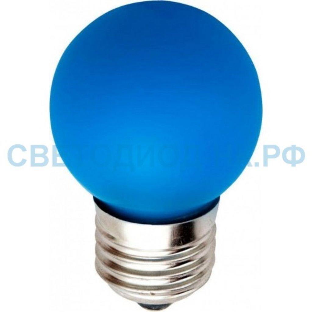 Цветные лампы: Светодиодная лампа LB-37 (1W) 230V E27 синий 70*45mm шарик для белт лайта (гирлянды) в СВЕТОВОД