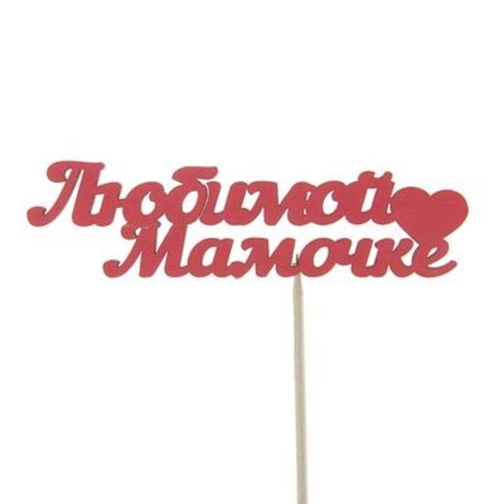 Украшения, декор: Топпер «Любимой Мамочке» красный в ТортExpress