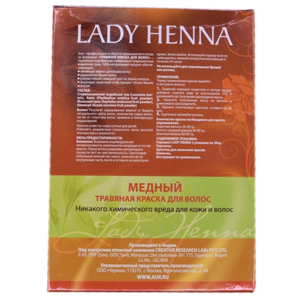 Средства для волос: Травяная краска для волос - медный (Lady Henna) в Шамбала, индийская лавка
