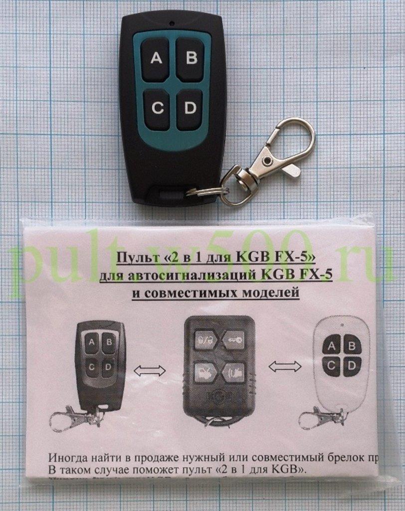 Пульты, брелки для автосигнализаций: Пульт для автосигнализаций «2 в 1 для KGB FX-5» ( аналог оригинального + копировщик ) в A-Центр Пульты ДУ