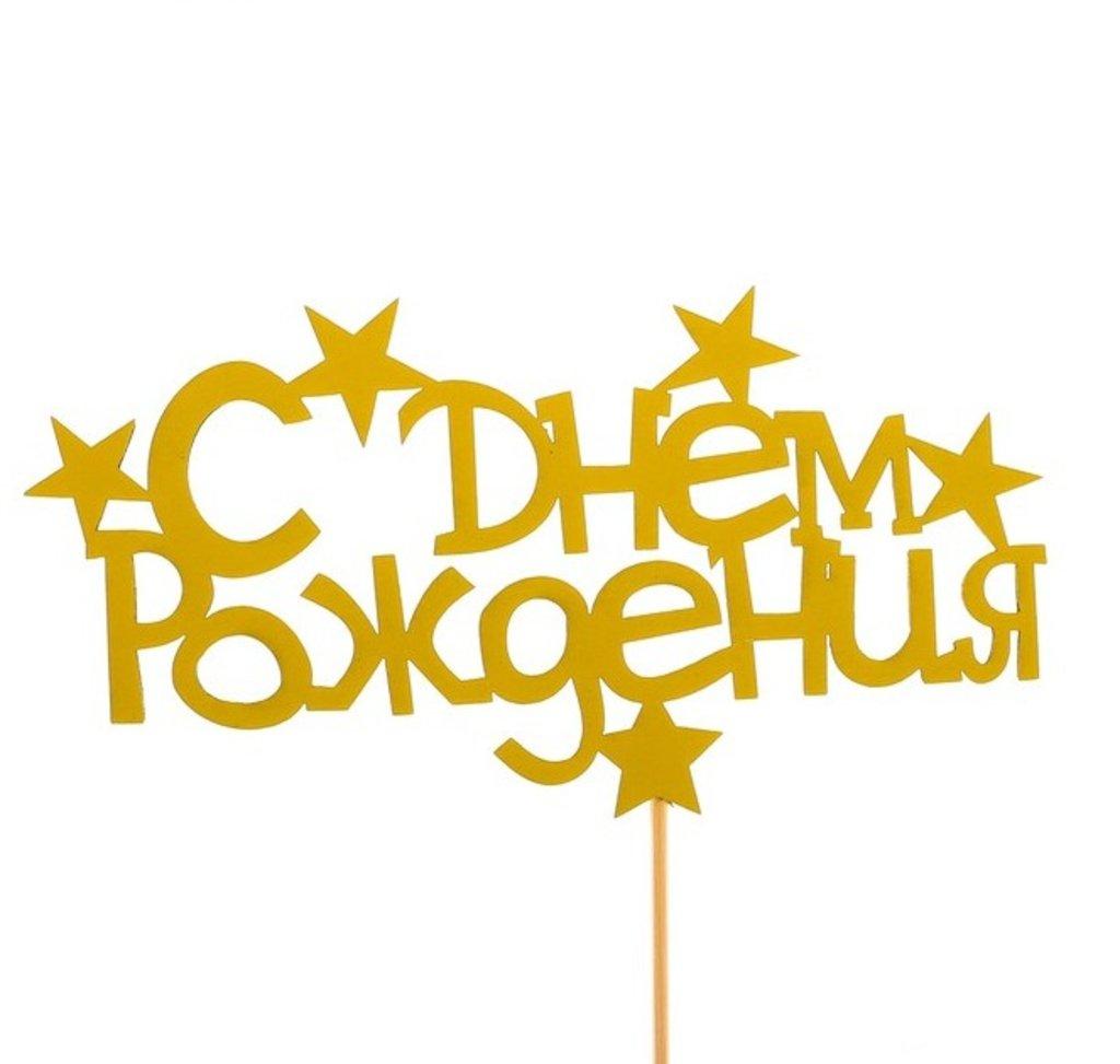 Топперы: Топпер «С днём рождения», желтый, 12,5х6,5 см в ТортExpress