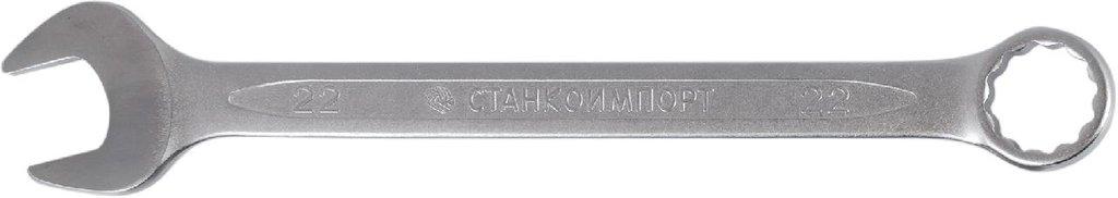 Ключи: Ключ гаечный комбинированный в Арсенал, магазин, ИП Соколов В.Л.