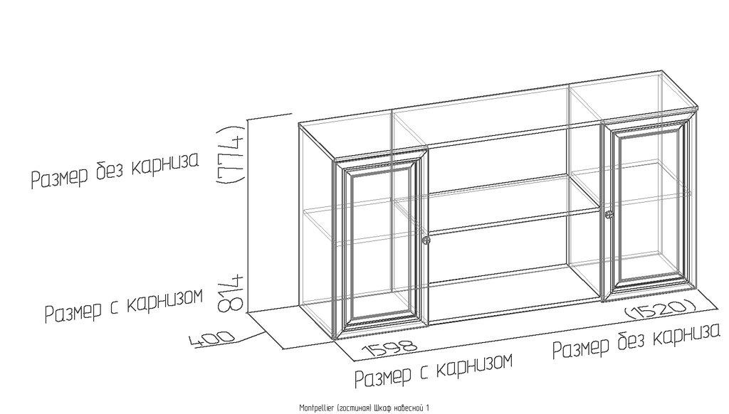 Шкафы, общие: Шкаф навесной 1 Montpellier в Стильная мебель
