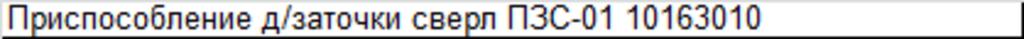 Заточные (точило): Приспособление д/заточки сверл ПЗС-01 10163010 в Арсенал, магазин, ИП Соколов В.Л.