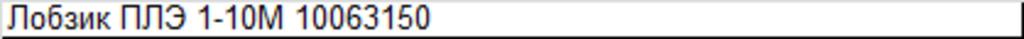 Лобзики: Лобзик ПЛЭ 1-10М 10063150 в Арсенал, магазин, ИП Соколов В.Л.