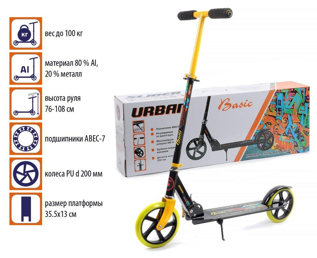 Транспорт для малышей: Самокат городской Слайдер в Игрушки Сити